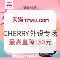 天猫 CHERRY旗舰店 3.8节 外设专场