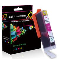 星朋 适用佳能ip7220 MG5420墨盒MX922 MG6320墨水
