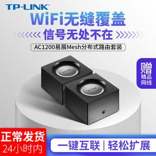 TP-LINK 普联 TL-WDR5650 易展 mesh分布式路由器