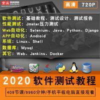 软件测试视频教程 Jmeter5.1/Selenium3接口性能自动化web黑盒app