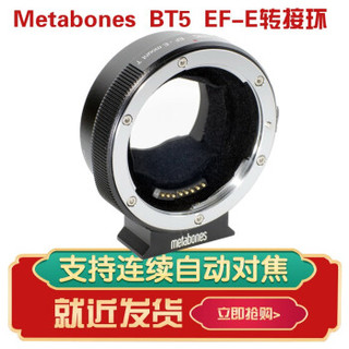 Canon 佳能 Metabones BT5 转接环佳能镜头EF转索尼E机身自动对焦