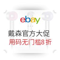 海淘活动:eBay Dyson 戴森 官方店大促