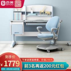 西昊(SIHOO) 儿童学习桌椅套装 小学生书桌 可升降 实木写字桌 新配色创意收纳:120CM桌面H3+K16(蓝)