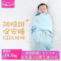 初生婴儿襁褓包巾