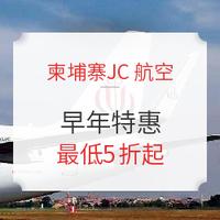 柬埔寨JC航空 成都-金边往返含税机票