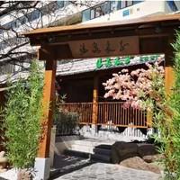 7月前皆可用 周末/节假日通用 北京汤泉良子(龙头公寓店)套餐
