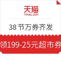 天猫超市38节 万券齐发 免费领满199-25元超市券