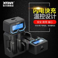 XTAR爱克斯达X2 18650强光手电锂电池5号7号电池快速充电器 实时电压 容量 电量百分百提示 X2 一套