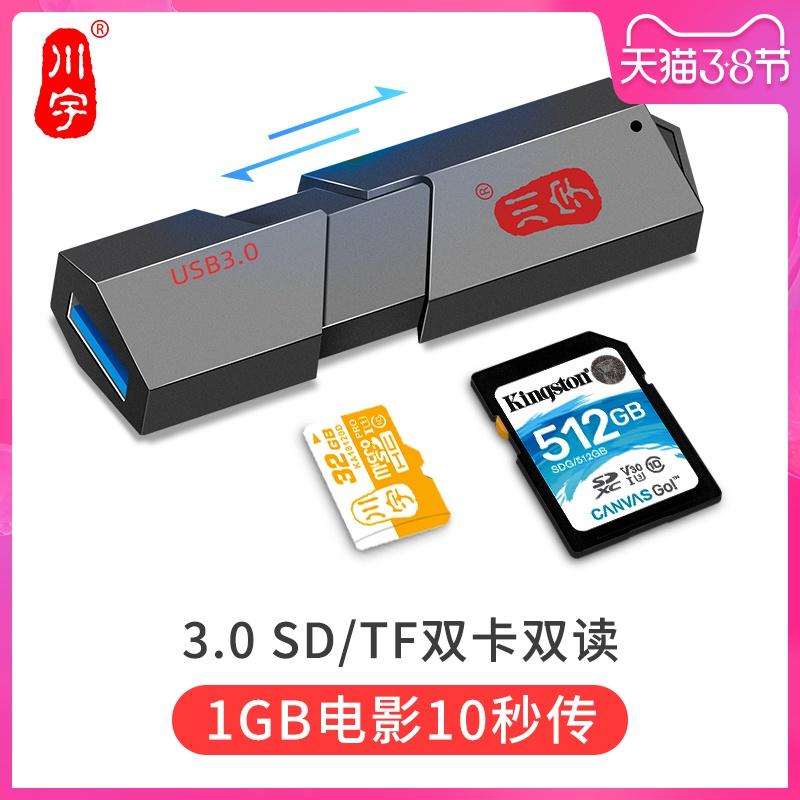 Kawau 川宇 C295 USB2.0 读卡器