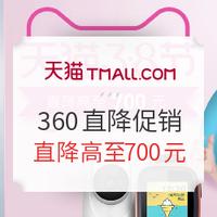天猫38节 360官方旗舰店直降促销