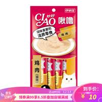 伊纳宝 ciao猫零食妙好啾噜 成幼猫流质猫条布丁 湿粮4条 鸡肉味 *10件