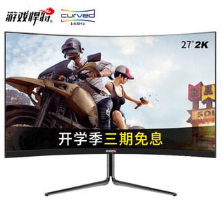 游戏悍将 显示器27英寸 2K高清144hz刷新率R1500曲率 游戏电脑显示器 自营 PL27QC