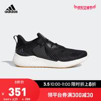 阿迪达斯官网 adidas alphabounce rc 2 m男鞋跑步运动鞋D96524 *3件