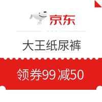 京东 大王自营旗舰店 纸尿裤
