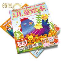 《意林儿童绘本》幼儿版2020年4月起订半年杂志订阅新刊 半年共6期