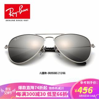 RayBan雷朋儿童太镜0RJ9506S可定制 212/6G银色镜框灰色反光镜片 尺寸50