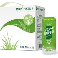 MENGNIU 蒙牛  优形大麦の叶 低脂牛奶 250ml*12盒