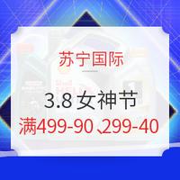 苏宁国际 3.8女神节 进口机油优惠专场