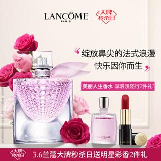 兰蔻(LANCOME)美丽人生花语香水30ml 化妆品套装香水(赠香水+唇膏)女士香水 淡花果香 礼盒