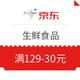 领券防身:京东 生鲜食品 隐藏优惠券 满129-30元