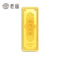 老庙黄金 如意金条10克 Au9999
