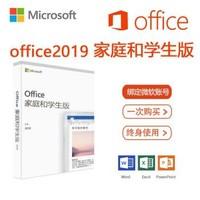微软正版office2016/2019家庭和学生版/比365版划算 无票