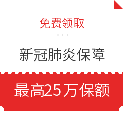"""轻松保 免费""""新冠肺炎""""保障"""