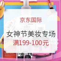 京东国际 女神节 全球美妆品类日(新增8日0点好价汇总)