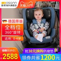 Osann欧颂zero德国360度旋转儿童安全座椅0-4岁汽车用婴儿宝宝椅