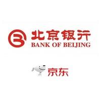 618预告:北京银行 X 京东 信用卡支付优惠
