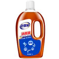 88VIP:老管家 家用消毒液 2L