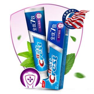 Crest 佳洁士 全优7效 抗牙菌斑 牙膏 40g *7件