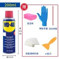 家庭必备的性价款WD-40 除湿防锈润滑剂 200ml