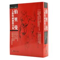 《伯里曼人体绘画教程全集》 (全套共五册)