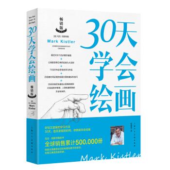 30天学会绘画(畅销版)