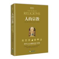 人的宗教(插图本)