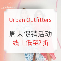 Urban Outfitters官网 周末促销活动