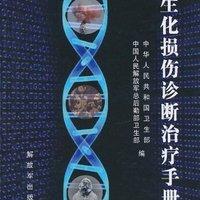 核生化损伤诊断治疗手册