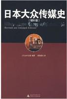 日本大众传媒史-(增补版)