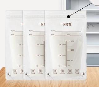 十月结晶 储奶袋母乳保鲜袋存奶袋奶水人奶储存袋200ml 赠后102片