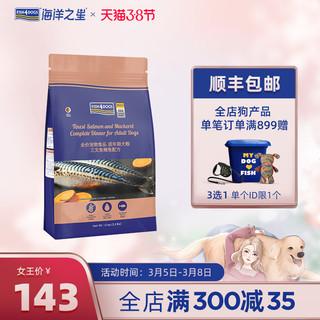 海洋之星三文鱼鲭鱼成犬狗粮1.5kg 比熊法斗中小型犬通用型天然粮