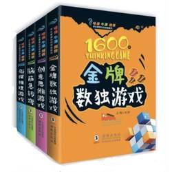 《儿童思维训练益智游戏书》全4册