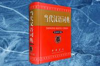 当代汉语词典-双色修订版