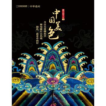 中华遗产增刊—中国美色