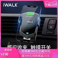 iWALK车载无线充电器万能感应全自动手机导航支架吸盘式通用快充