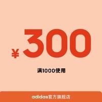 adidas官方旗舰店满1000元-300元店铺优惠券03/06-03/08