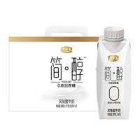 君乐宝(JUNLEBAO)简醇梦幻盖0添加蔗糖酸奶250g*10礼盒装 *2件