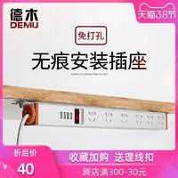 德木办公桌插座多功能USB排插头 家用厨房无痕安装隐形拖接线板