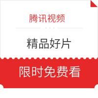 限湖北省内:腾讯视频 海量精品好片综艺