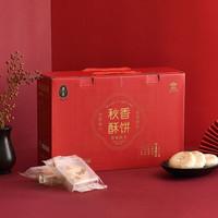 秋香酥饼中式糕点  600g